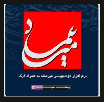 نرم افزار خوش نویسی میر عماد
