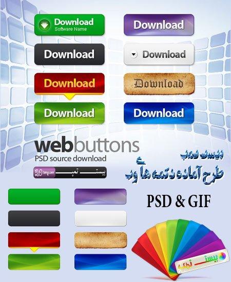 "PSD ""Download"" web buttons set"